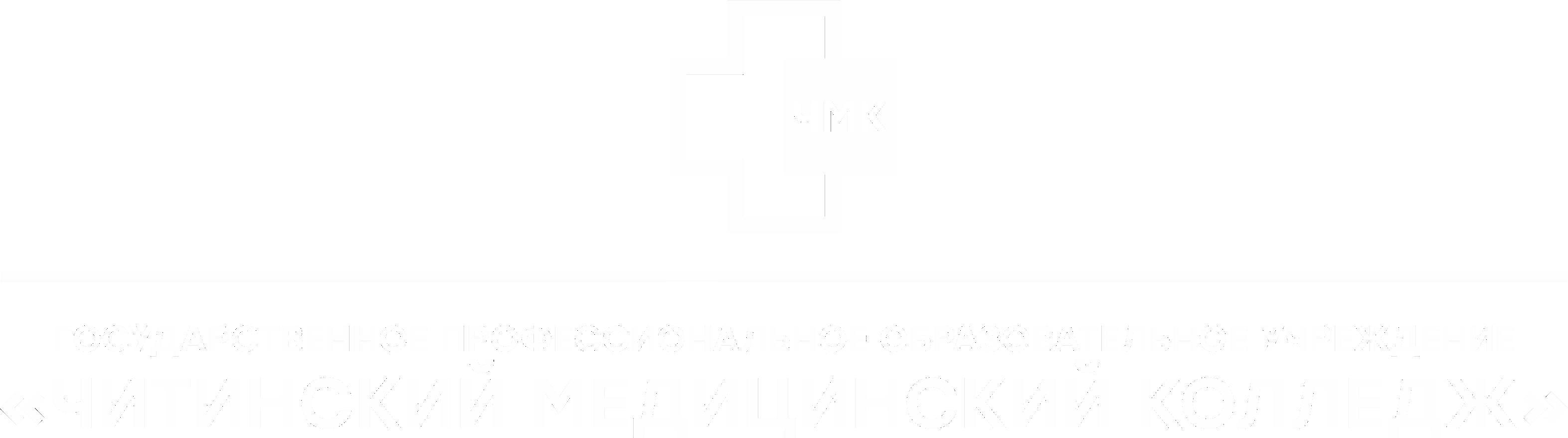 """ГПОУ """"Читинский медицинский колледж"""""""