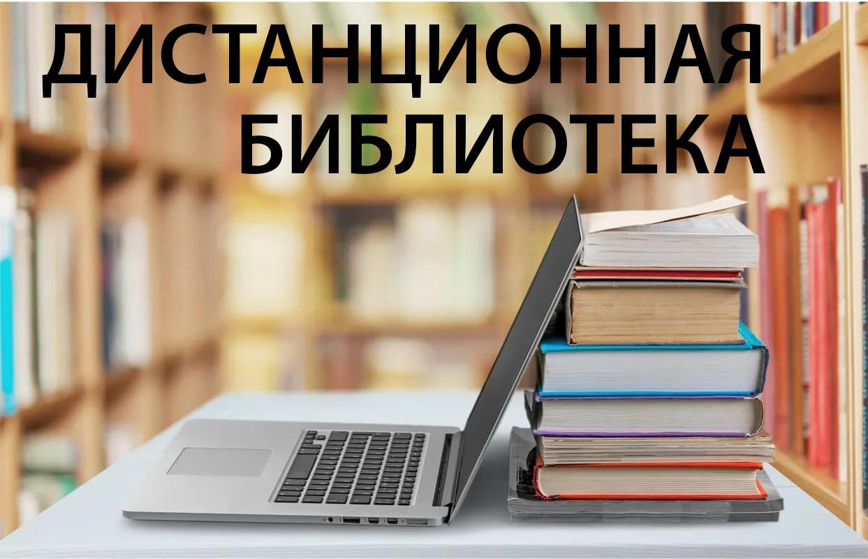 Научная медицинская библиотека