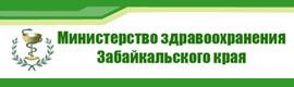 Министерство здравоохранения Забайкальского края